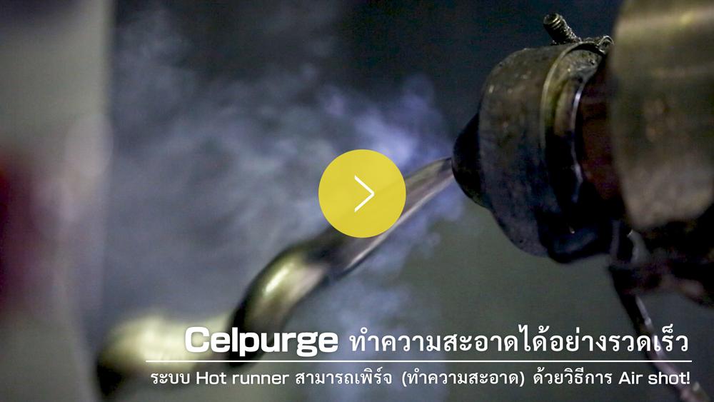 Celpurge ทำความสะอาดได้อย่างรวดเร็ว